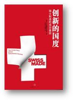 20140422_Swiss.Made