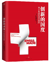 Swiss Centers China